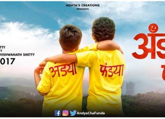 Andya Cha Funda Marathi Movie Cover
