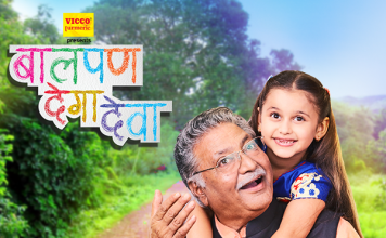 Balpan Dega Deva' Colors Marathi's New Serial From 5th June