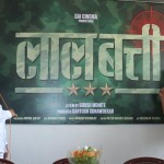 Lal Batti Marathi Movie Muhurat