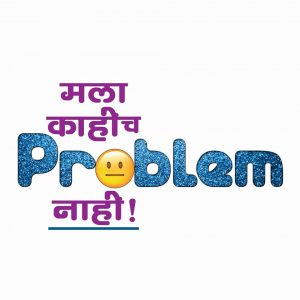 Mala Kahich Problem Nahi Marathi Movie Poster 2