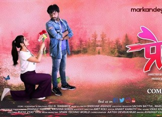 Prema Marathi Movie Cover Poster
