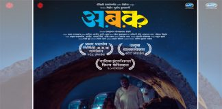 ABC Marathi Movie Cover Poster