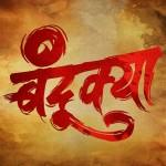 Bandookya Marathi Movie Poster