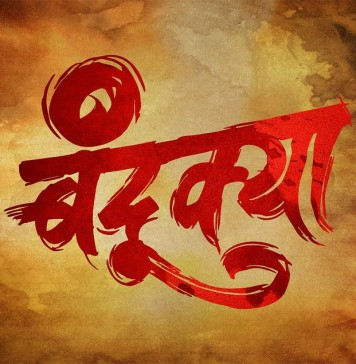 Bandookya Marathi Movie Poster