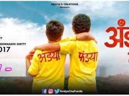 Andya Cha Funda Marathi Movie Review