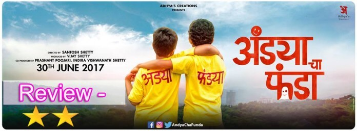 Andya Cha Funda Marathi Movie Review
