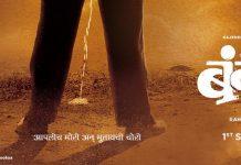 Bandookya Marathi Movie Cover Poster