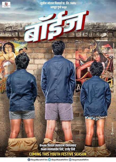 Boyz Marathi Movie Poster