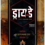 Dry Day Marathi Movie Poster
