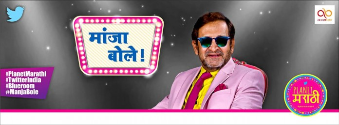 'Manja Bole' New Chat Show on Planet Marathi !