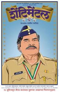 Shentimental Marathi Movie Poster