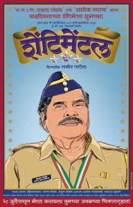 Shentimental Marathi Movie Poster 2