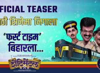 Shentimental Marathi Movie Poster Cover