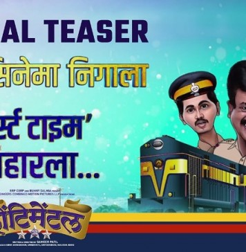 Shentimental Marathi Movie Poster Cover