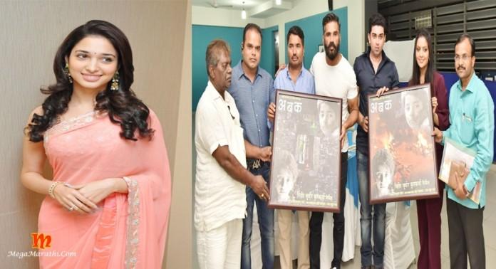 'Tamanna Bhatiya' Entered In Marathi Film Industry Via 'Aa Ba Ka'