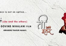Ti Aani Itar Marathi Movie Cover