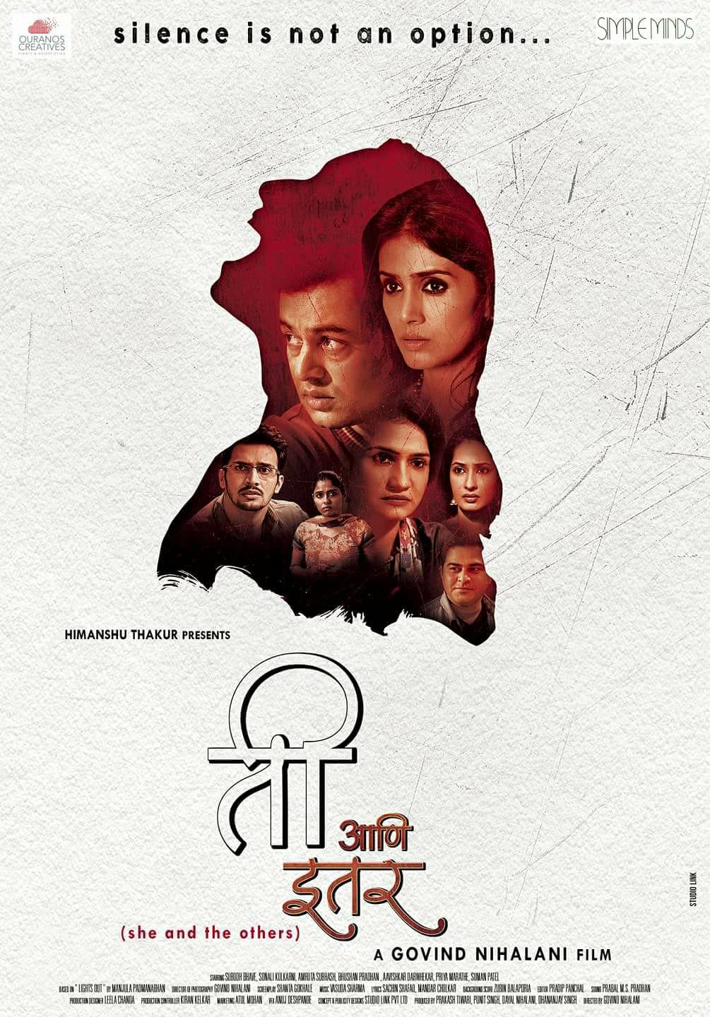 Ti Aani Itar Marathi Movie Poster