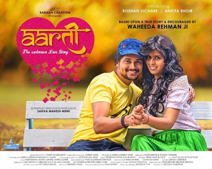 Aarti Marathi Movie Poster