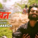 Baban Marathi Movie Starcast Songs Trailer Release Date Wiki Imdb