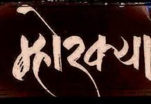 Mhorkya Marathi Movie Poster