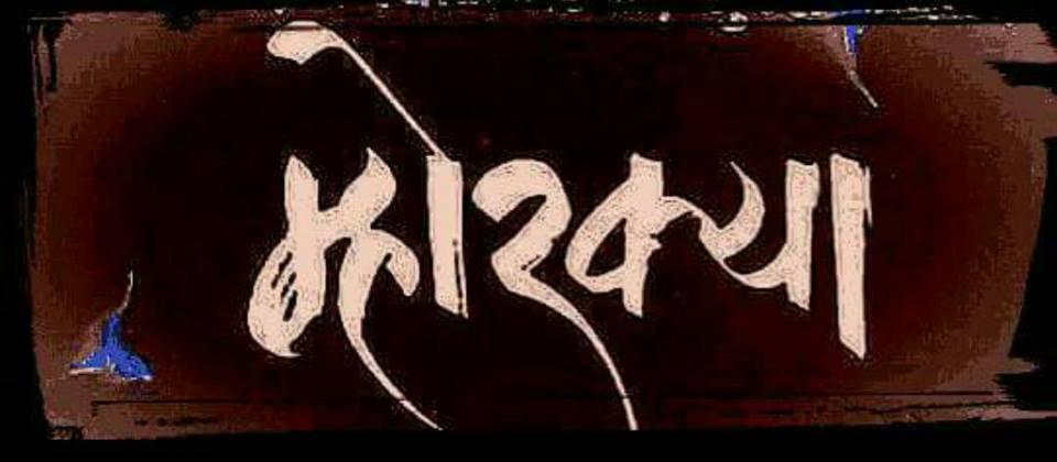 Mhorkya Marathi Movie Starcast Release Date Songs Videos