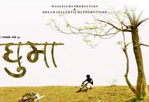 Ghuma Marathi Movie Cover Poster