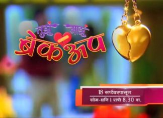 Zee Marathi's New Serial 'Tuzha Mazha breakup' Replaces 'Khulta Kali Khulena' Soon !