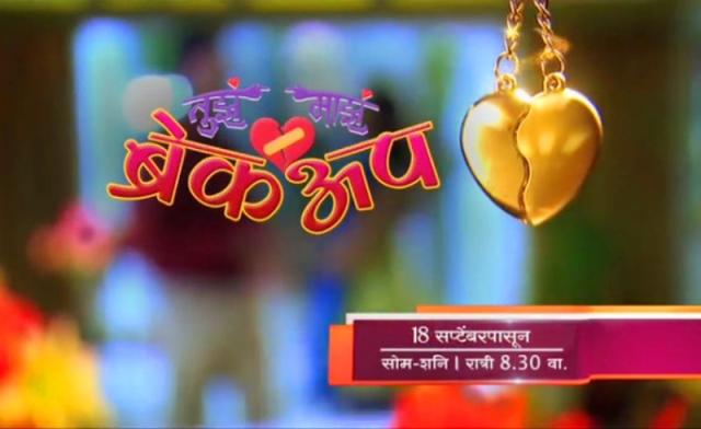 Zee Marathi's New Serial 'Tuzha Mazha breakup' Replaces 'Khulta Kali Khulena' Soon !