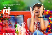 Hampi Marathi Movie Poster