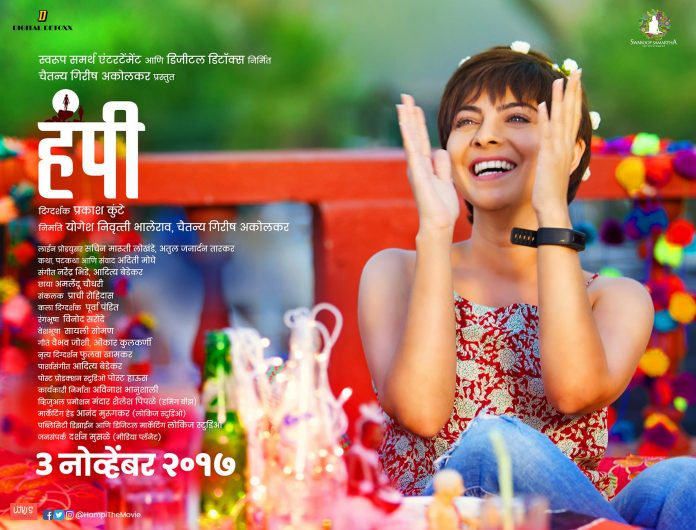 Hampi Marathi Movie Poster
