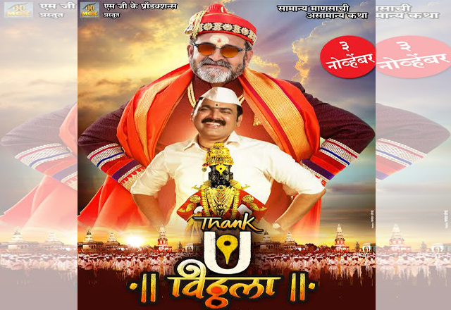 Mahesh Manjrekar And Makarand Anaspure Starrer 'Thank You Vitthala' Poster Launched !