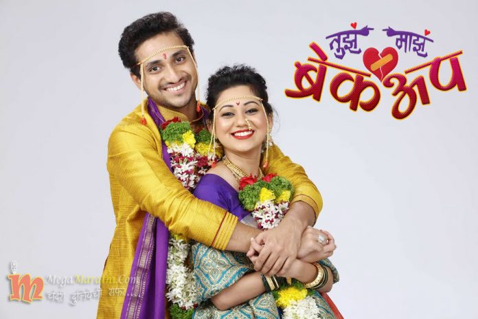 Tujha Majha Breakup A Bittersweet tale of love and marriage