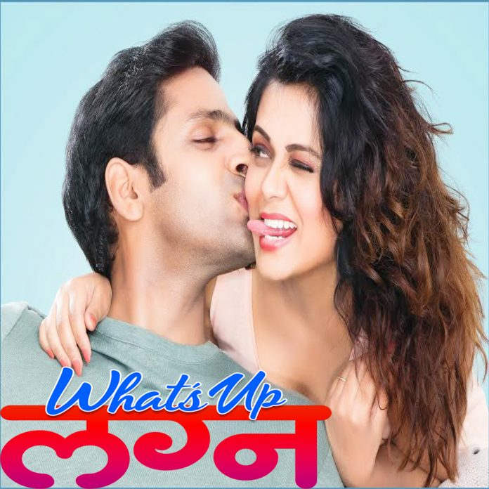 Vaibhav's and Prarthana's Whatsup Lagn Releasing on This Valentine