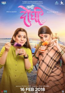 Aamhi Doghi Marathi Movie Poster 2