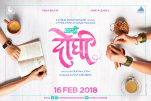 Aamhi Doghi Marathi Movie Poster