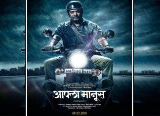 Aapla Manus Marathi Movie Poster