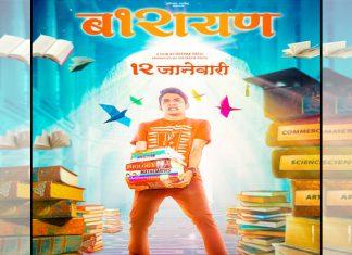 Barayan Marathi Movie Poster Cover