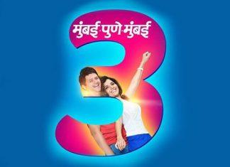 Mumbai Pune Mumbai 3 Cover Poster