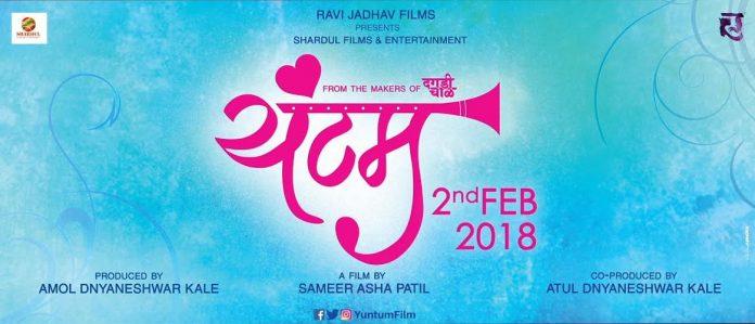 Yuntum Marathi Movie Cover Poster