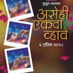 Asehi Ekda Vhave Movie Poster