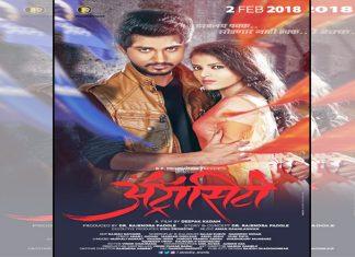 Atrocity Marathi Movie Starcast Release Date Songs Promo Trailer Wiki