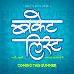 Bucket List Marathi Movie Poster 2