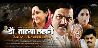 Dr Tatya Lahane Marathi Movie Starcasts Song Release Date Promo Wiki