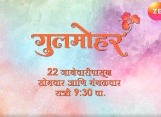 Gulmohar - Zee Yuva's New Serial From 22 January 2018