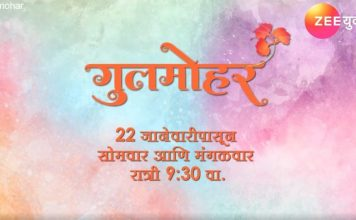 Gulmohar - Zee Yuva's New Serial From 22 January 2018