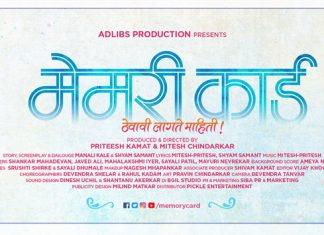 Memory Card Marathi Movie Cover Poster