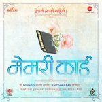 Memory Card Marathi Movie Poster
