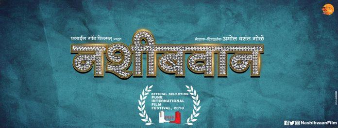 Nashibvaan Marathi Movie Starcast Songs Promo Wiki Release Date