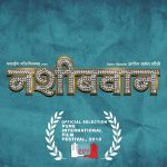 Nashibvaan Marathi Movie Poster 2