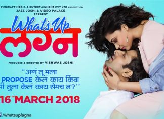 What's Up Lagn Marathi Movie Starcast Songs Release Date Trailer wiki